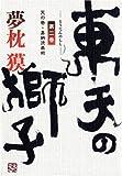 東天の獅子〈第2巻〉天の巻・嘉納流柔術