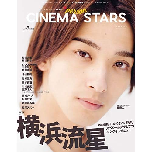 CINEMA STARS Vol.3 表紙画像