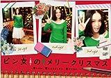 Japanese TV Series - Pinjo No Merry Christmas - Koi Shitai, Koi Shiyoto Shinai, Koi Dekinai. - [Japan DVD] VPBX-13746