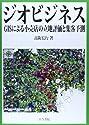 ジオビジネス GISによる小売店の立地評価と集客予測の商品画像