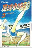 Captain Tsubasa- World Youth Hen (3) (Citicomics) [Chinese Edition]
