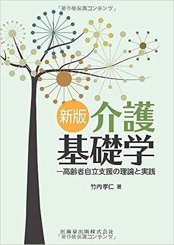 ダウンロードブック 新版 介護基礎学 高齢者自立支援の理論と実践 無料のePUBとPDF