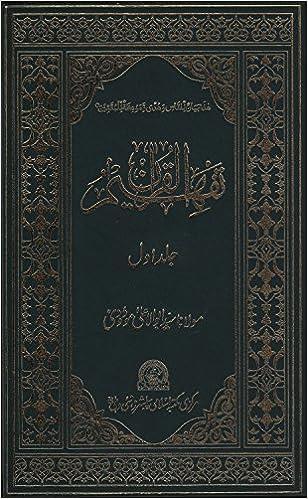 Maulana Maududi Tafseer Pdf