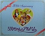 Takara Licca Doll 1997 30th Anniversary Album Vol. 2 7dolls Gift Set