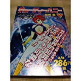 The Cutie Honey -! 's change, honey flash (Chuko comic Lite 10) (2001) ISBN: 412410507X [Japanese Import]