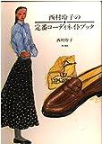 西村玲子の定番コーディネイトブック