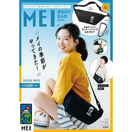 MEI BODY BAG BOOK 画像