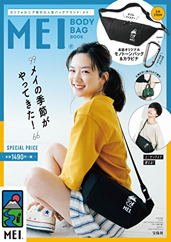 MEI BODY BAG BOOK 画像 A