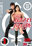 パチスロバカップル vol.1 [DVD]