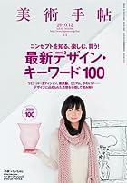 美術手帖 2010年 12月号 [雑誌]