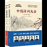 中国诗词大会:第二季上下册(全两册)