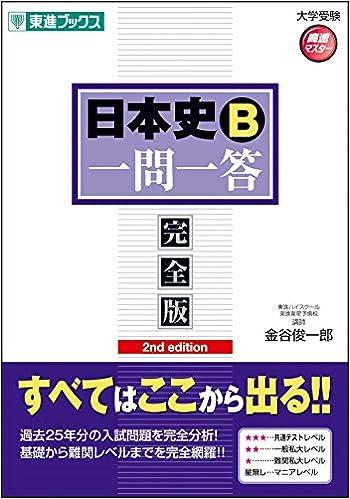 日本史B一問一答【完全版】2nd edition (東進ブックス 大学受験 高速マスター) | 金谷 俊一郎 |本 | 通販 | Amazon
