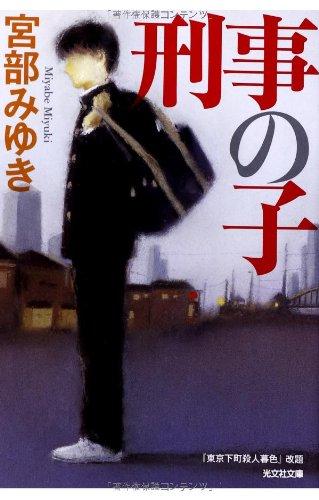 刑事の子 (光文社文庫プレミアム)