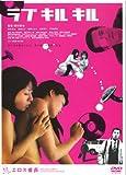 エロス番長2「ラブ キル キル」 [DVD]APS-57