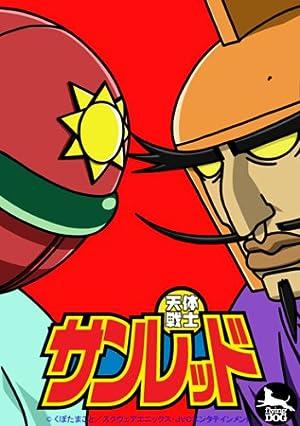 天体戦士サンレッド(第1期) DVD