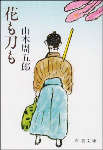 花も刀も (新潮文庫)