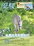 優駿 2017年 08 月号 [雑誌]