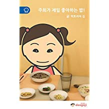 Joohee's Favorite Rice! (주희가 제일 좋아하는 밥!) (Korean Edition)