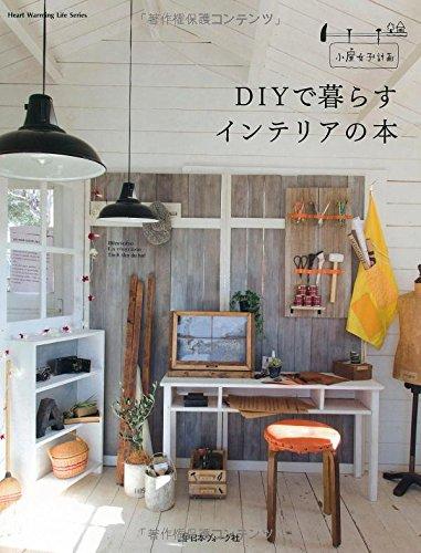 DIYで暮らすインテリアの本 (Heart Warming Life Series)