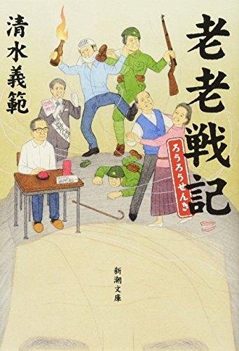 老老戦記 (新潮文庫)