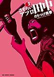 Sasurai Afro Tanaka [In Japanese] [Japanese Comic] Vol.3