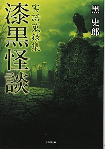 実話蒐録集 漆黒怪談 (竹書房文庫)