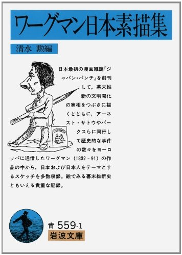 ワーグマン日本素描集 (岩波文庫)