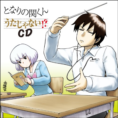 Tonari No Seki Kun - Uta Ja Nai!? CD [Japan CD] KICA-2406