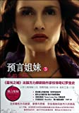 Prophecy of the Sisters 3: Circle of Fire (Chinese Edition)