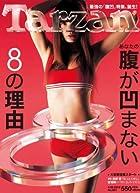Tarzan (ターザン) 2012年 4/26号 [雑誌]