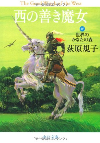 西の善き魔女〈4〉 世界のかなたの森 (中公文庫)