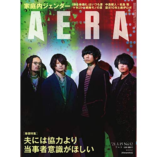 AERA 2021年 3/15号 表紙画像