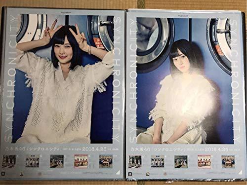 山下美月 乃木坂46 20thシングル 「シンクロニシティ」 会場限定 B2ポスター 2枚セット コンプ