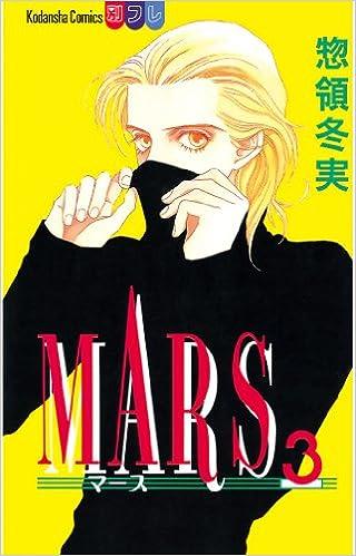 『MARS』実写ドラマに続き映画化!樫野とキラ、ときめきの名言