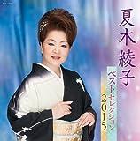 NATSUKI AYAKO BEST SELECTION 2015(2CD)