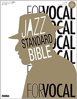 Book's Cover of ジャズ・スタンダード・バイブル FOR VOCAL ヴォーカリストのためのセッション定番123曲 CD付き (日本語) 楽譜 – 2012/6/25