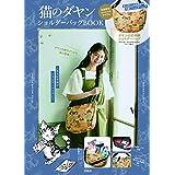 猫のダヤン ショルダーバッグ BOOK
