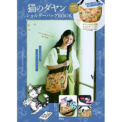 猫のダヤン ショルダーバッグ BOOK 画像