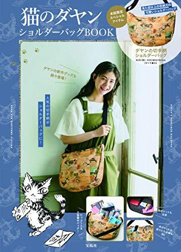 猫のダヤン 最新号 表紙画像