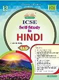 ICSE Self Study in Hindi IX and X (Class 9)