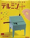 手をふれずに演奏できる電子楽器 テルミンmini+ 組立完成版 ([実用品])