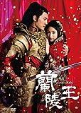 [DVD]蘭陵王 DVD-BOX2