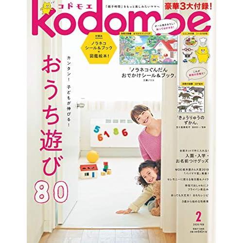 kodomoe 2020年2月号 画像