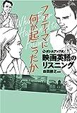 CD付 ボトムアップ式 映画英語のリスニング ファティマに何が起こったか (CD BOOK)