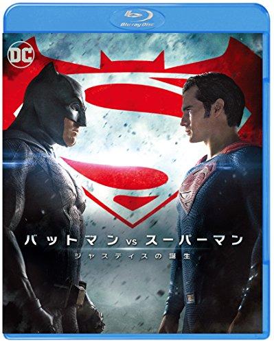 バットマン vs スーパーマン ジャスティスの誕生 ブルーレイ&DVDセット[初回仕様]