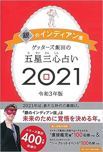 の インディアン 2021 銀