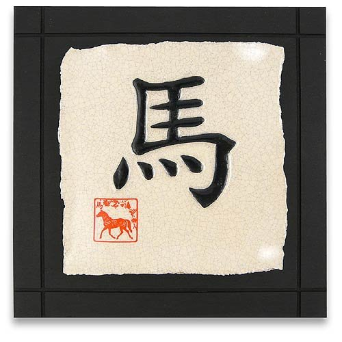 Modern Artisans Chinese Zodiac Year of the Horse : Gift Tile Wall Hanging, Handcrafted Ceramic, 7.5