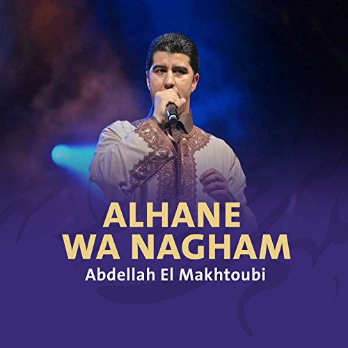 Allahouma Sali Alik By Abdellah El Makhtoubi On Amazon