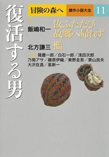復活する男 (冒険の森へ 傑作小説大全11)
