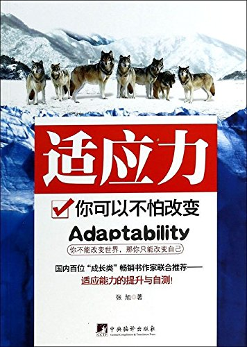 Download Resilience: you can not afraid of change(Chinese Edition) ebook